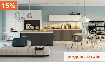 Скидка 15% на кухни модели Натали