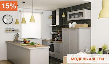 Скидка на кухню- Алегри 15%