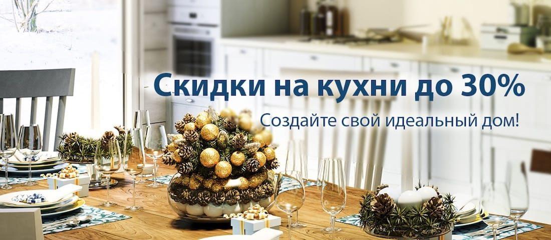 Скидки на кухни ГеосИдеал в декабре 2017
