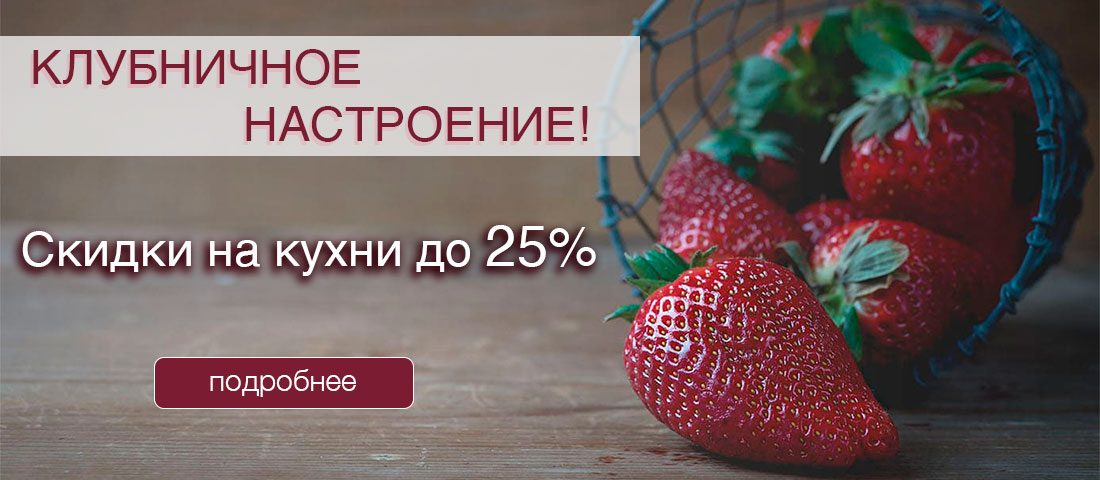 В июне 2018 года скидки на гарнитуры до 25%