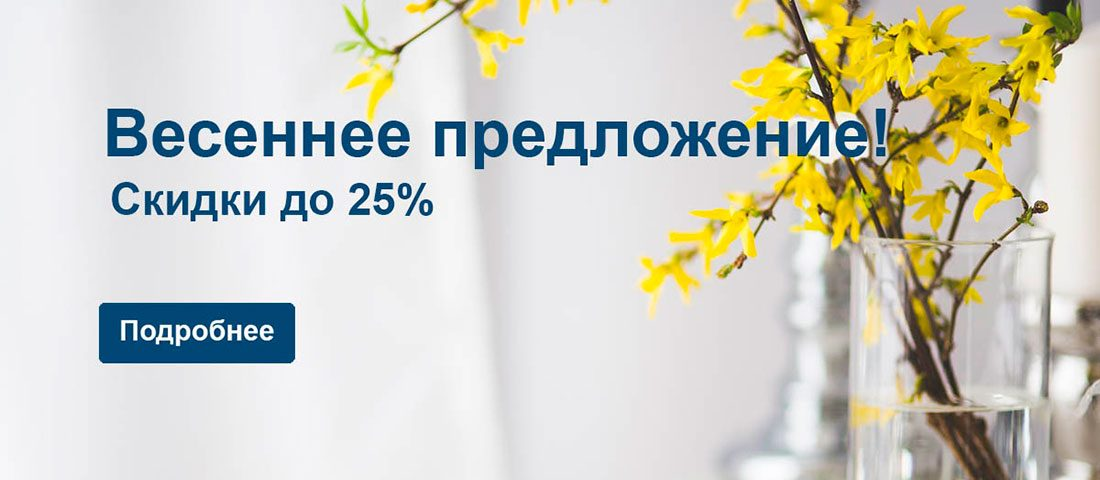 Весеннее предложение! Скидки на март 2018 до 25%